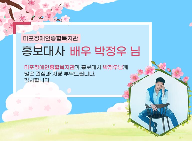 홍보대사 배우 박정민님 배너3